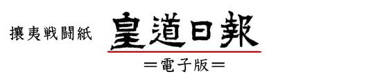 皇道日報(防共新聞)