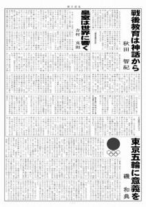 koudou2_ページ_2