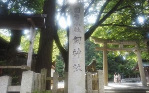 国弊小社 剱神社