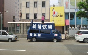 朝陽社主催福井駅頭演説会参加