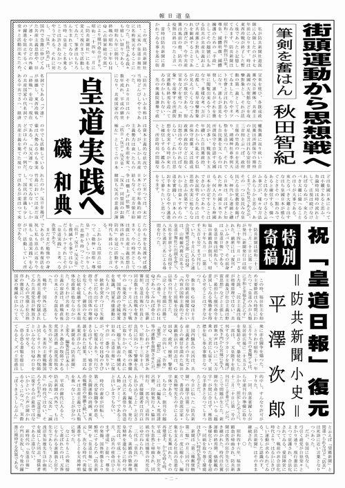 皇道日報-復元号